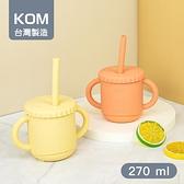 【南紡購物中心】KOM-矽膠環保無毒寶寶學習杯270ML兩入