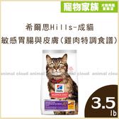 寵物家族-希爾思Hills-成貓 敏感胃腸與皮膚(雞肉特調食譜)3.5磅(1.59kg)
