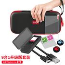 [哈GAME族]免運費●收納包+卡夾盒+保護組+充電線●IPEGA Switch NS Lite PG-SL001 9合1升級套裝
