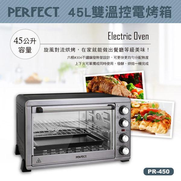 豬頭電器(^OO^) - 【PERFECT 理想】45公升雙溫控電烤箱(PR-450)