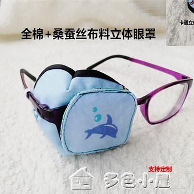 鯊魚童立體眼罩四圍遮蓋輕薄單眼矯正遮光眼罩純棉支持定制 多色小屋