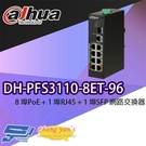 高雄/台南/屏東監視器 大華 DH-PFS3110-8ET-96 8埠PoE+1埠RJ45+1埠SFP 網路交換器