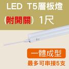 T5 層板燈 LED層板燈 附開關 1尺...