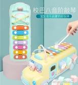 嬰幼兒童八音手敲琴玩具8個月寶寶0-1-3歲益智打擊音樂器鋼片木琴 傑克型男館
