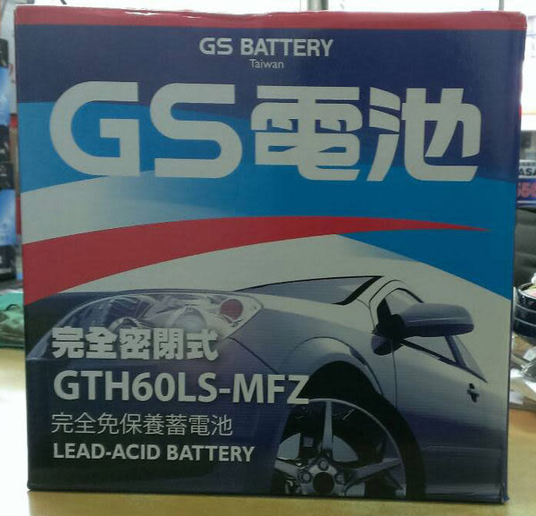 GS台灣杰士統力免保養電池 GTH60LS-MFZ 55B24LS (交期3-5天以上)★全館免運費★