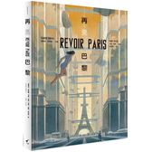 再見巴黎Revoir Paris