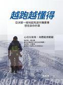 (二手書)越跑越懂得:亞洲第一極地超馬選手陳彥博想告訴你的事