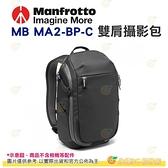 曼富圖 Manfrotto Advanced² Compact MB MA2-BP-C 雙肩後背相機包 攝影包 公司貨