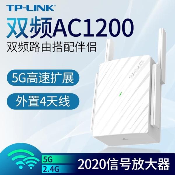5G高速擴展 TP-LINK 信號放大器WiFi增強器家用無線網路TPLINK中繼高速穿牆接收加強擴大路由 陽光好物