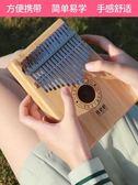 音格格卡林巴拇指琴17音手指鋼琴初學者入門便攜式kalimba手指琴ATF 格蘭小舖