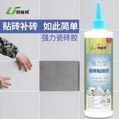 瓷磚膠強力粘合劑代替水泥修補墻磚地磚脫落修復劑家用粘瓷磚背膠【限時82折】