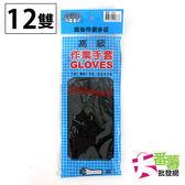 黑色棉布手套(打裝199元量販包) [22L2] - 大番薯批發網