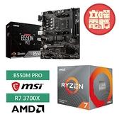 【兩品大禮包】AMD R7-3700X + 微星 B550M PRO 主機板