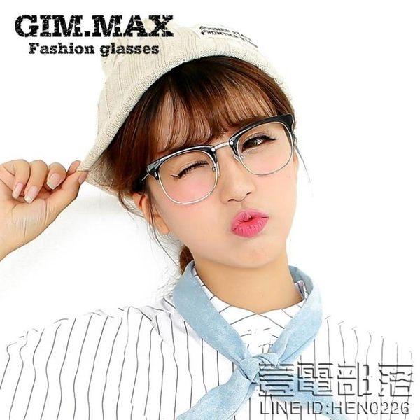 男女金屬半框黑色眼鏡框 韓版復古眼鏡架 潮流平光鏡