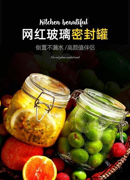 空瓶罐系列 密封罐玻璃食品級罐頭蜂蜜瓶檸檬百香果泡菜鹹菜帶蓋空瓶子儲物罐 幸福第一站