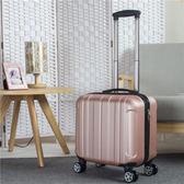 行李箱 迷你登機箱女16寸行李箱拉桿箱女18寸商務小箱子17寸旅行箱萬向輪T