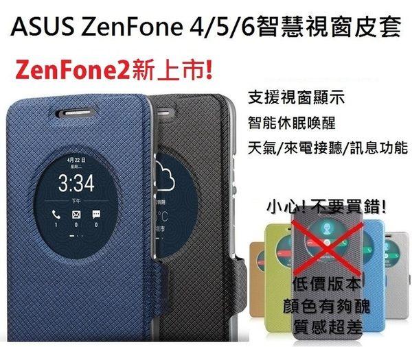 華碩 智能視窗 皮套 手機殼 華碩 ZenFone 2 4 5 6 Laser ZE550KL ZE500KL ZE551ML Selfie ZD551KL GO ZC500TG