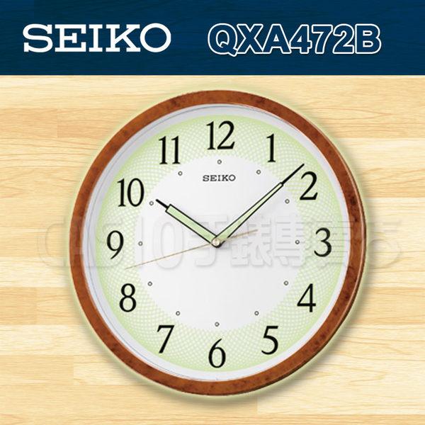 CASIO 手錶專賣店 SEIKO 精工掛鐘  QXA472B/QXA472 典雅大方夜光指針掛鐘