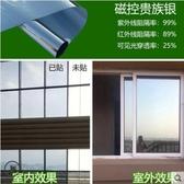 防曬隔熱膜單向透視玻璃貼膜家用窗戶玻璃貼紙 cf