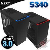 [ PC PARTY ] NZXT S340 黑藍 黑紅 水冷式 電腦機殼 USB3.0