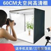 LED小型攝影棚60cm柔光燈補光燈箱 便捷式迷你淘寶靜物拍照道具 YXS交換禮物