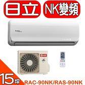 HITACHI日立【RAC-90NK/RAS-90NK】《變頻》+《冷暖》分離式冷氣