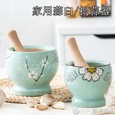 陶瓷蒜臼子搗蒜器家用加厚傳統蒜缸實木研磨器蒜泥器手動搗碎器  (橙子精品)