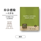 手沖果漿韻/中淺烘焙.綜合濾掛咖啡/30日鮮 (20入)|咖啡綠商號