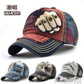 男女士帽子圓頂棒球帽牛仔純棉布時尚戶外遮陽休閒帽街頭鴨舌帽潮  遇見生活