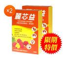 麗芯益膠囊食品 買1送1(共2盒)[調節生理機能 滋補強身 增強體力 精神旺盛 促進新陳代謝](30顆)