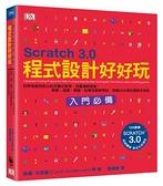 Scratch 3.0程式設計好好玩:初學者感到安心的步驟式教學,培養邏輯...【城邦讀書花園】
