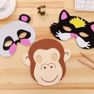 【BlueCat】兒童森林動物派對彩色EVA面具