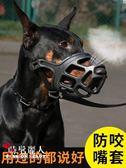狗狗嘴罩防咬叫亂吃中大型犬狗口罩金毛狗止吠器寵物嘴套 快速出貨