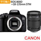 Canon EOS 800D+18-135mm IS USM 單鏡組*(中文平輸)-