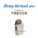 【我們網路購物商城】聯府 C6010 中福星垃圾桶-9L C6010 垃圾桶 掀蓋式垃圾桶