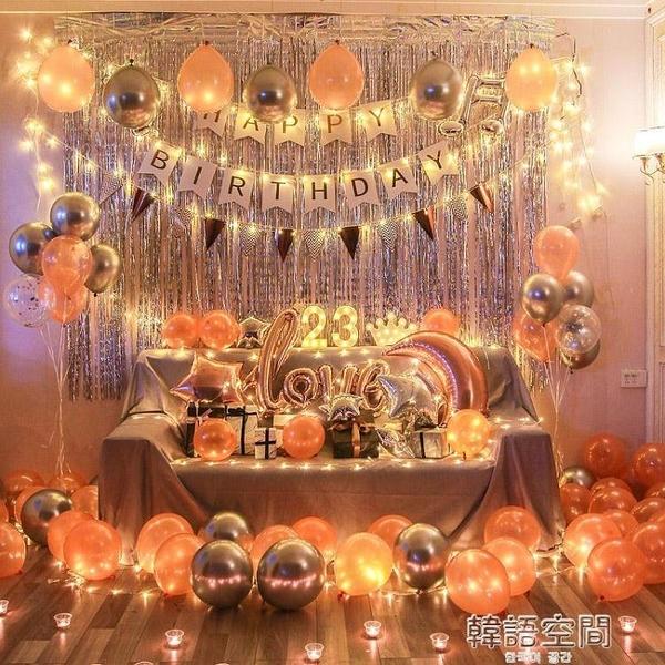 網紅生日布置氣球裝飾求婚布置金屬氣球KTV派對閨蜜成人聚會場景 【韓語空間】