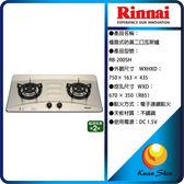 Rinnai 林內 RB-200SH 檯面式防漏爐