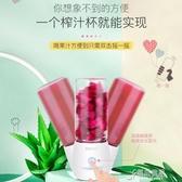 果汁機 網紅便攜式榨汁機家用水果小型充電迷你電動玻璃杯身鮮炸果汁杯 YYJ【快出】