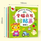 全腦開發貼貼畫寶寶幼兒童貼紙書2-3-4-5歲卡通益智玩具小獎勵貼6