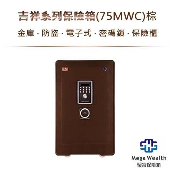弘瀚科技@吉祥系列保險箱(75MWC)棕金庫/防盜/電子式密碼鎖/保險櫃