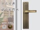 青古銅 中式古典 SL-F8848-CU 連體鎖 面板鎖 葫蘆鎖心 水平鎖 水平把手 把手鎖 四支鑰匙