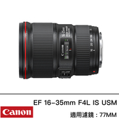 Canon EF 16-35mm f/4 L IS USM 小三元 台灣佳能公司貨 德寶光學 刷卡分期零利率 免運