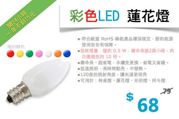 LED 七彩 蓮花燈 讓你蓮花朵朵開 e12