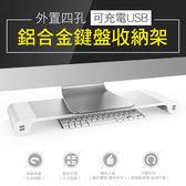 鍵盤收納-含4孔USB可充電 鋁合金螢幕架 螢幕收納架 鍵盤 螢幕 收納 鍵盤架 鍵盤收納架【DA012】