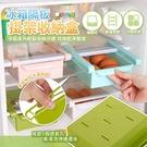 冰箱隔板抽取式收納盒 方便滑動使用靈活 層板掛籃 分類隔層掛架【BE0211】《約翰家庭百貨