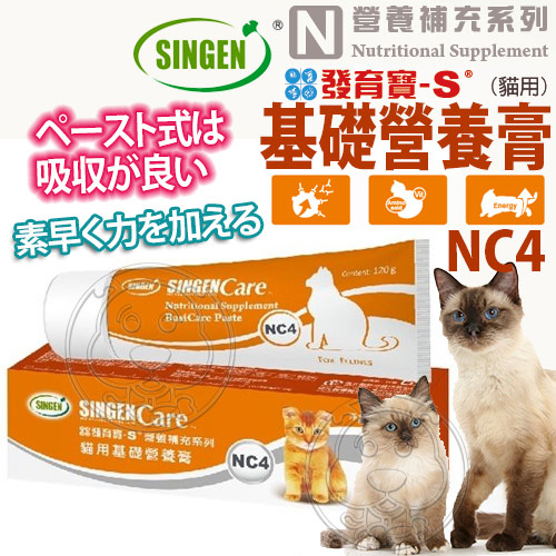 【培菓平價寵物網 】發育寶-S》NC4貓用基礎營養膏-120g