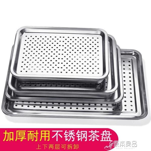 茶盤 不銹鋼茶盤帶瀝水盤餃子漏盤大托盤蒸飯盤方形盤帶孔【快速出貨】