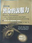 【書寶二手書T1/心理_LGY】致命的說服力_陳美岑, 琴.基爾孟
