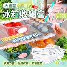 大容量抽屜式冰箱收納盒 隔板下置物 冰箱蔬果保鮮盒 可抽動式冰箱架【ZK0408】《約翰家庭百貨