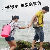 後背包戶外防水袋大容量漂流潛水沙灘手機收納袋溯溪游泳浮潛防水包背包